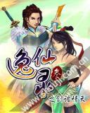 逸仙录3之剑语情天:简述游戏的玩法内容